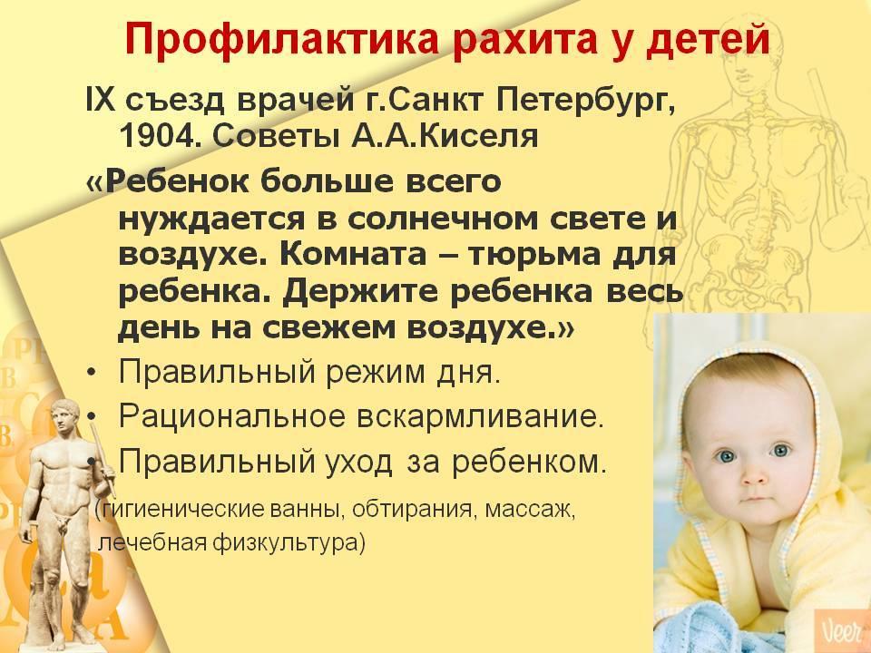 Рахит у детей: что это такое и причины патологии, признаки рахита у грудничков, методы лечения и профилактики