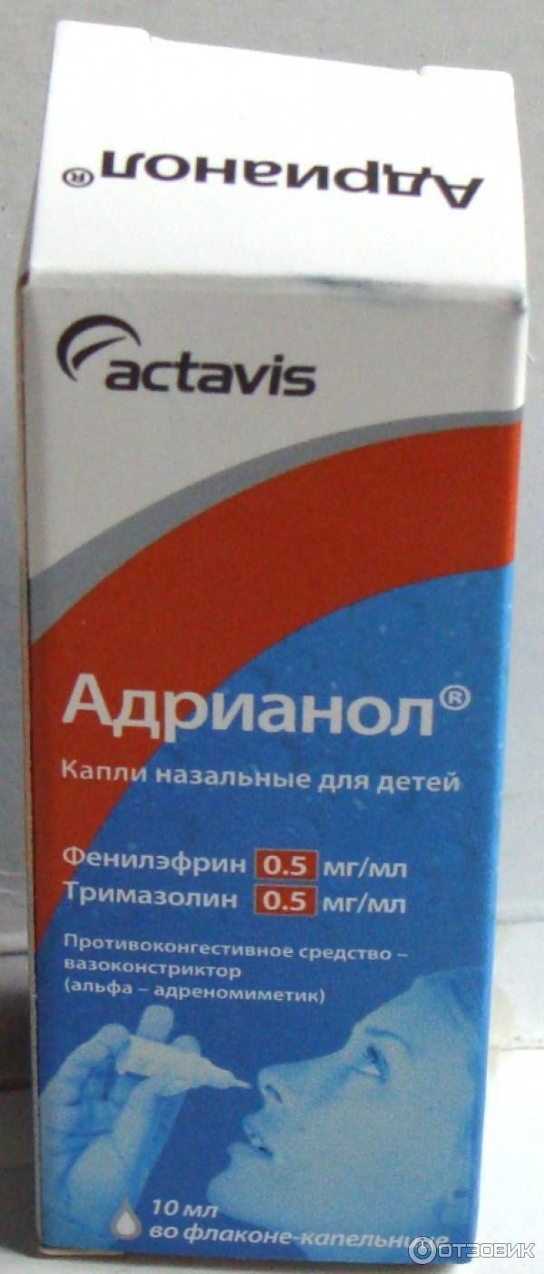 Адрианол (капли в нос) - инструкция по применению