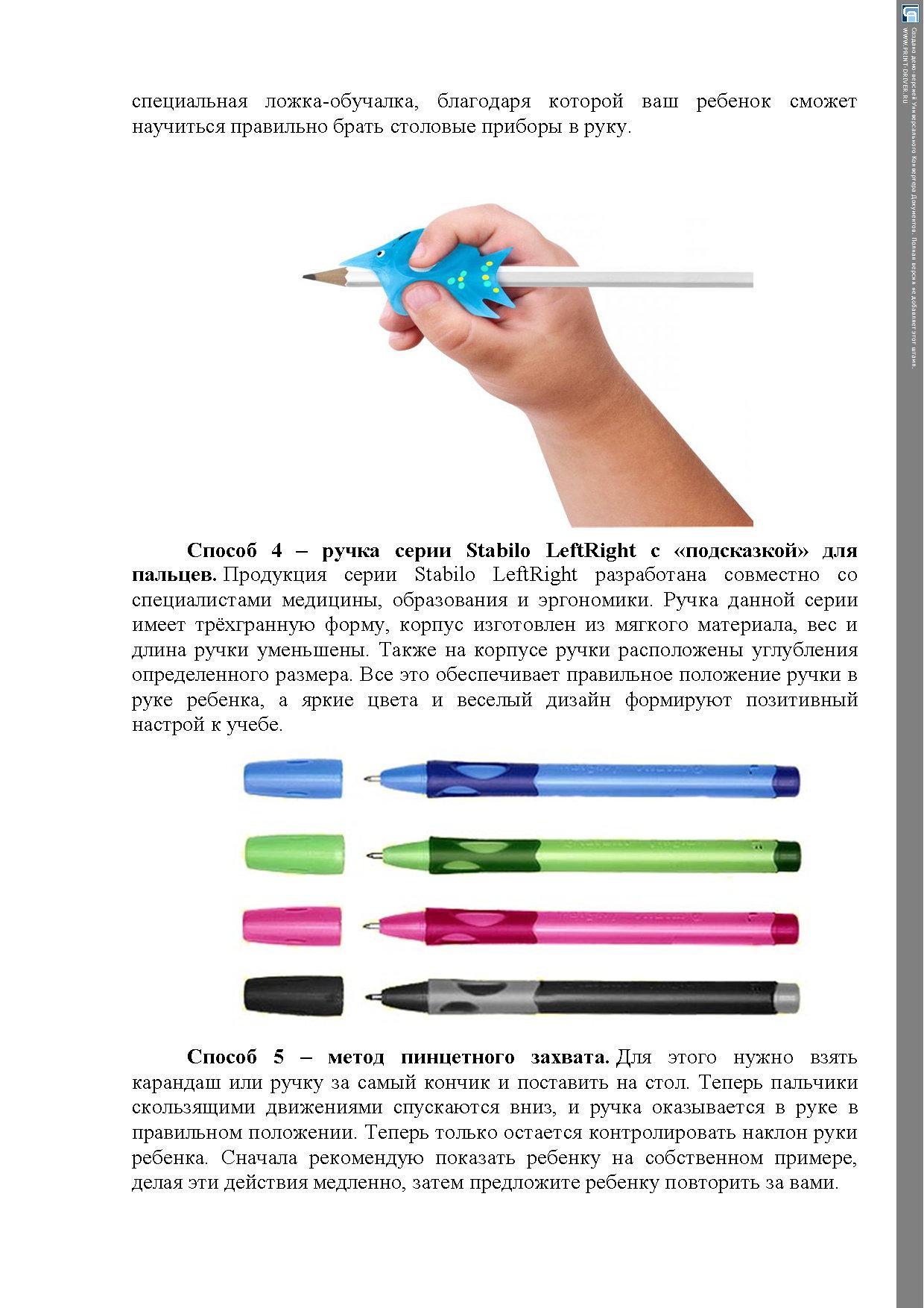 Простые способы научить ребёнка правильно держать ручку или карандаш