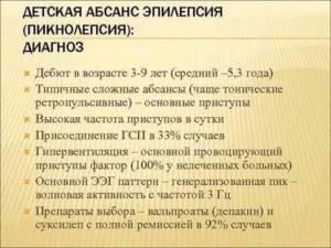 Роландическая (височная, ночная) эпилепсия у детей / mama66.ru