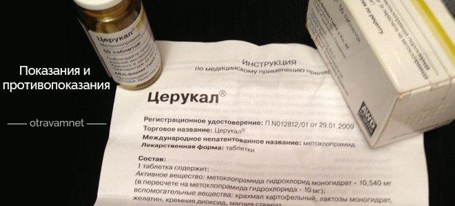Таблетки и уколы церукал: инструкция по применению для детей при рвоте отравление.ру таблетки и уколы церукал: инструкция по применению для детей при рвоте