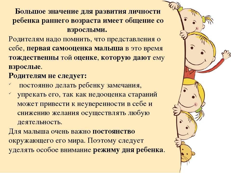 Как правильно общаться с ребенком?