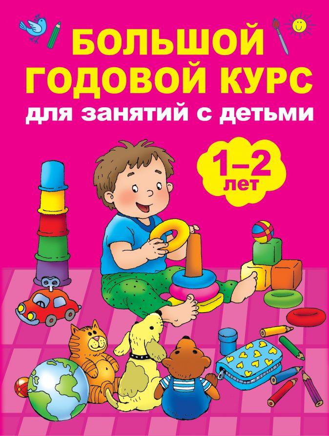 Топ-15 лучших развивающих книг для детей до 1 года на 2020 год