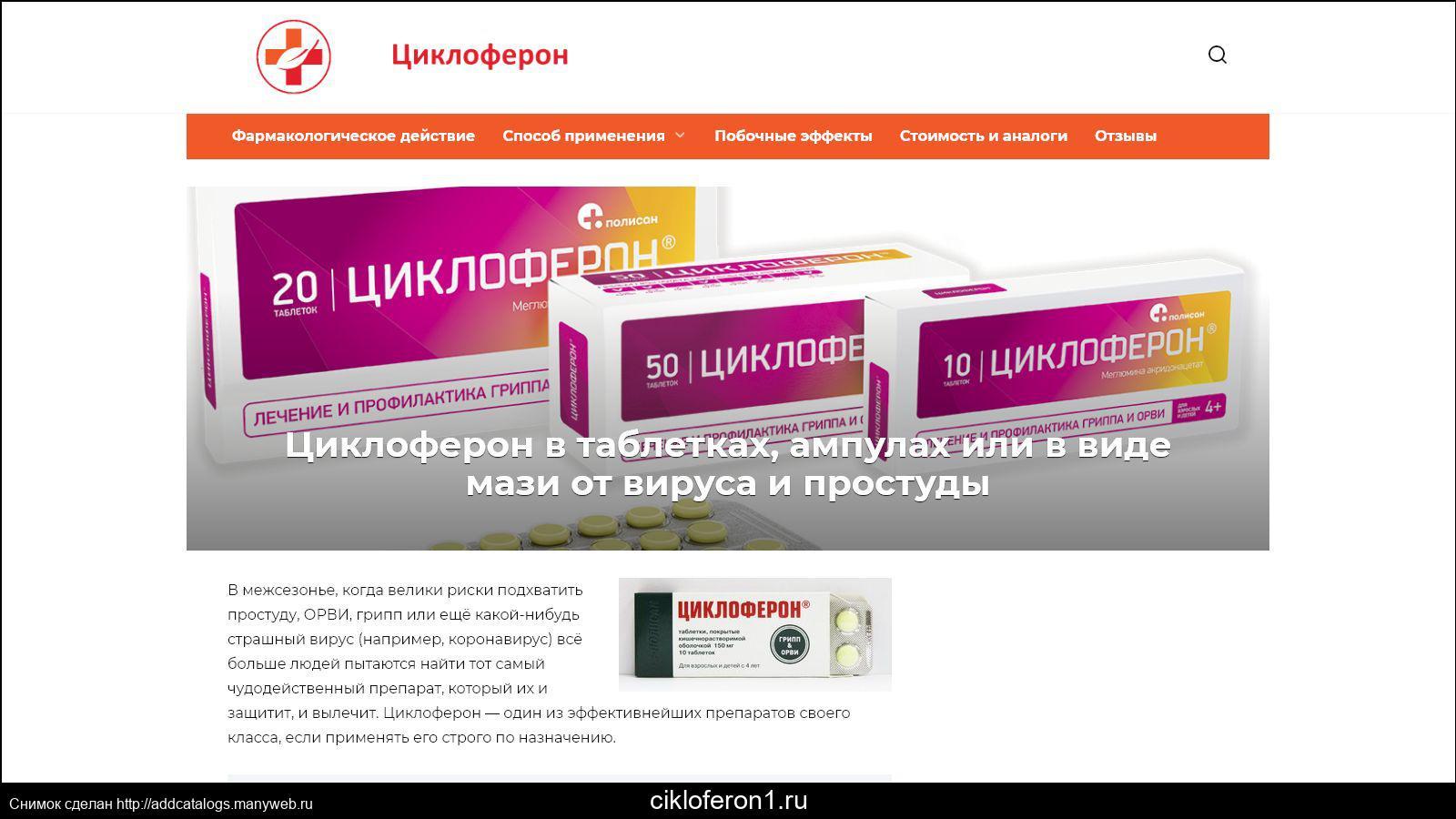 Циклоферон уколы и таблетки: инструкция, отзывы, аналоги