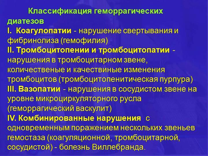 Лечение и причины тромбоцитопении у детей, взрослых и при беременности - medside.ru