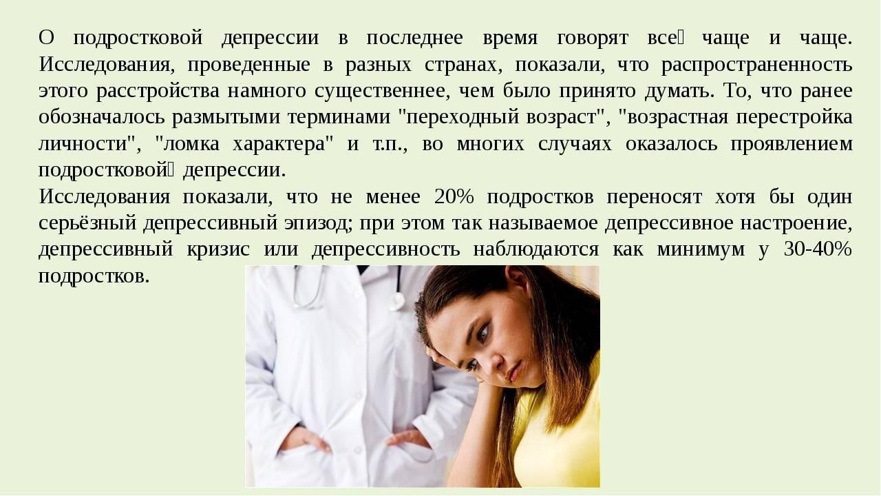 Депрессия у подростков: симптомы, причины, лечение