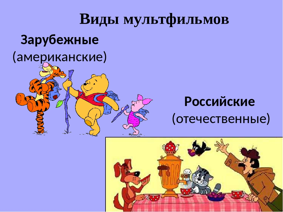 Влияние мультфильмов на психическое развитие детей