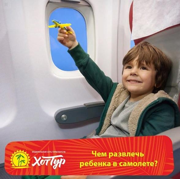 Чем занять ребенка в самолете – инструкция для путешественников с детьми
