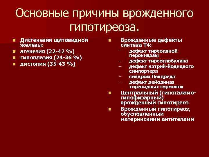 Врожденный гипотиреоз: причины, симптомы и лечение у детей | лечение болезней | healthage.ru