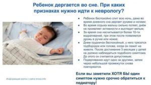 Почему ребенок хнычет во сне. причины почему всхлипывают во сне дети до года и после года - новая медицина