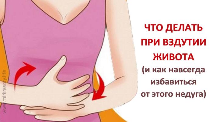 Причины вздутия живота у женщин