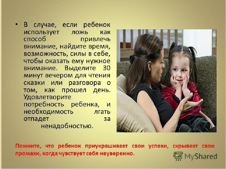 Что делать, если ребенок врет: причины, методика воспитания, советы психологов