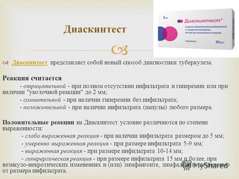 Диаскинтест: инструкция по применению и рекомендации