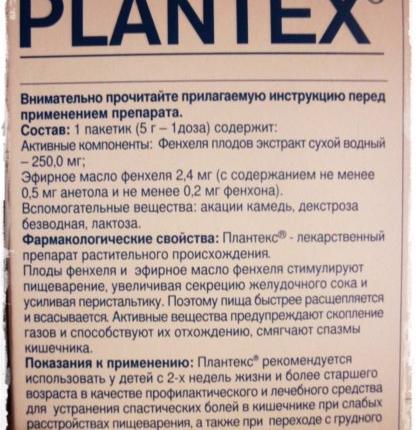 Плантекс для новорожденных: инструкция по применению, цена