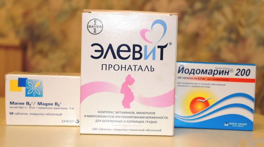 Витамины в первом триместре беременности: какие витаминные комплексы лучше принимать беременным в 1 триместре на ранних сроках, отзывы