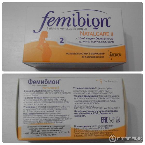 Витамины для беременных – проводим сравнение