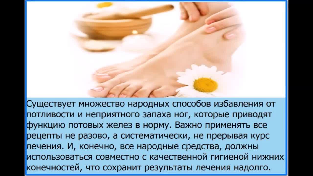 Как избавиться от запаха ног - wikihow