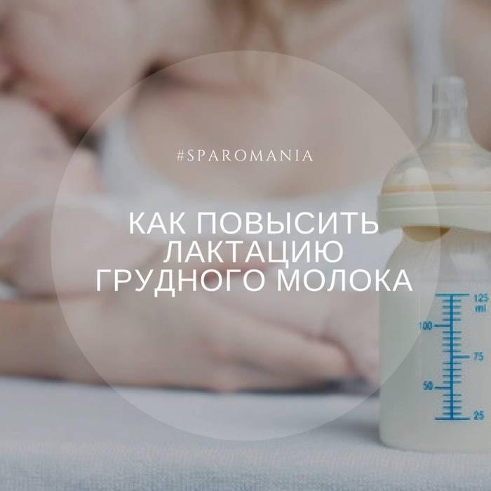 Как увеличить лактацию грудного молока?