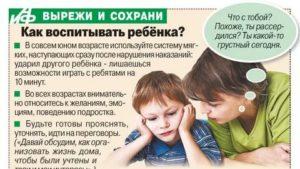 Как правильно воспитать ребенка с рождения: психология, советы
