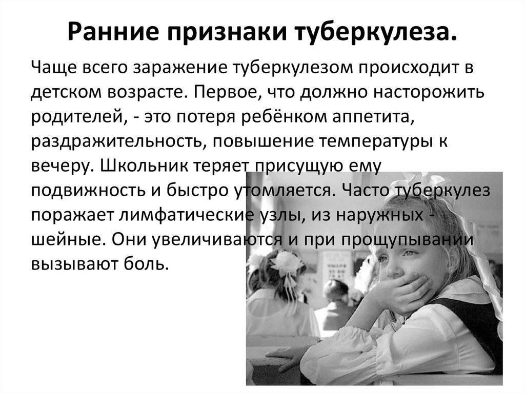 Туберкулез у детей. как лечить детский туберкулез.