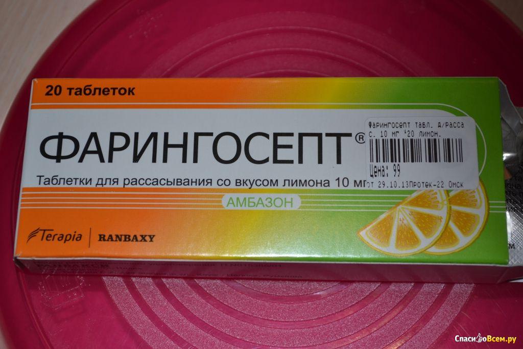 «фарингосепт»: инструкция по применению (таблетки для рассасывания), цена в аптеках, аналоги подешевле