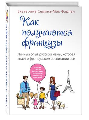 Секреты воспитания по-французски | professionali.ru