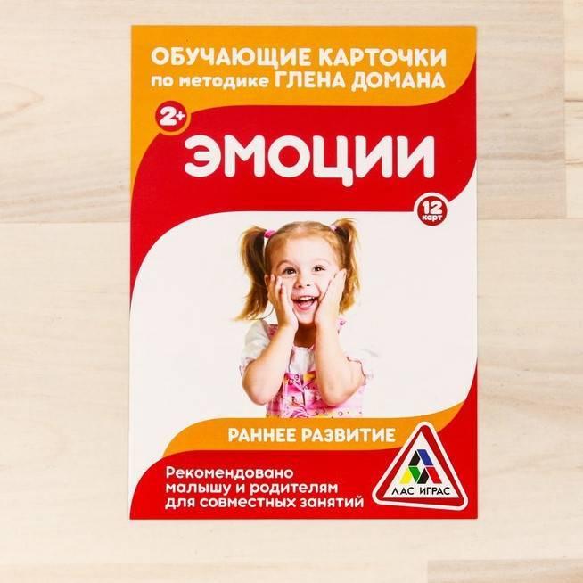 Развиваем малыша с карточками глена домана