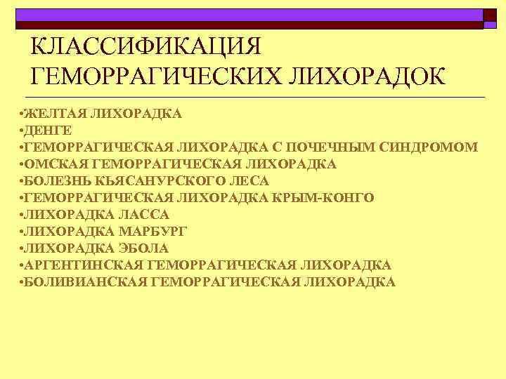 Общее описание геморрагической лихорадки