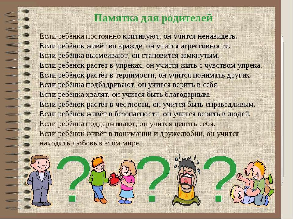 Топ-7 вредных советов взрослым о воспитании детей