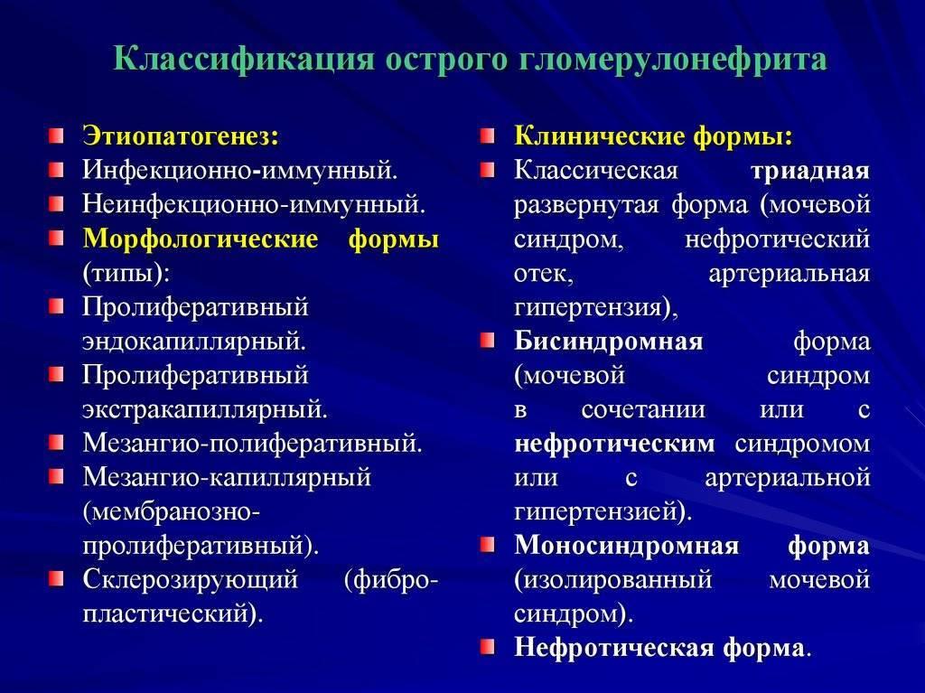 Гломерулонефрит у детей — симптомы и лечение