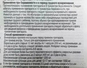 Арбидол при беременности: можно ли, инструкция по применению на ранних и поздних сроках / mama66.ru