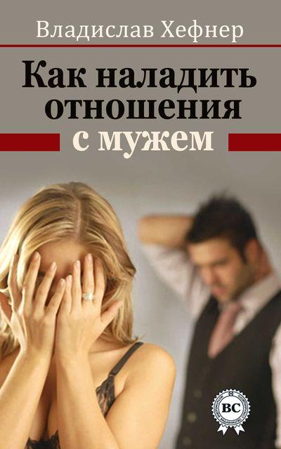 Отношения с мужем после рождения ребенка. проблемы в семье