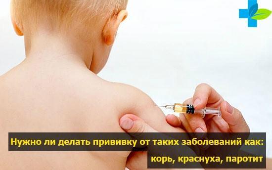 Как дети переносят прививку корь краснуха паротит