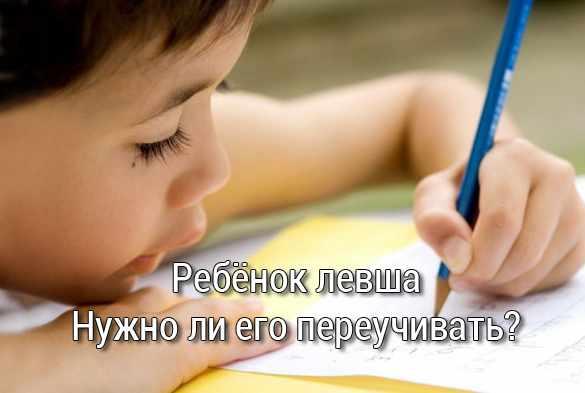 Нюансы воспитания ребенка-левши и особенности его развития