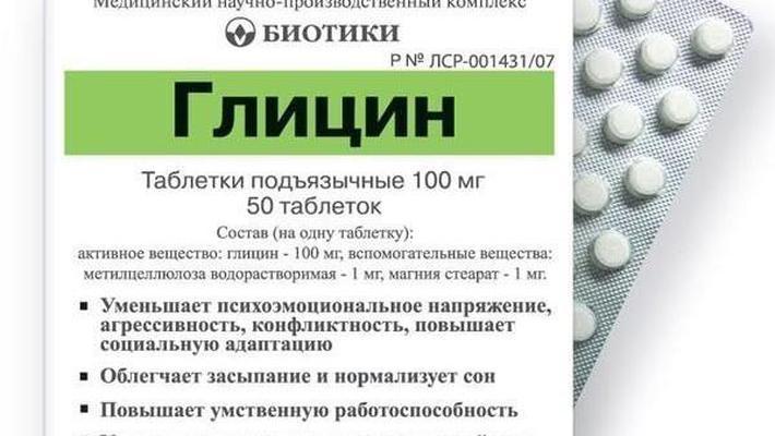 Валериана в таблетках при грудном вскармливании - всё о грудничках