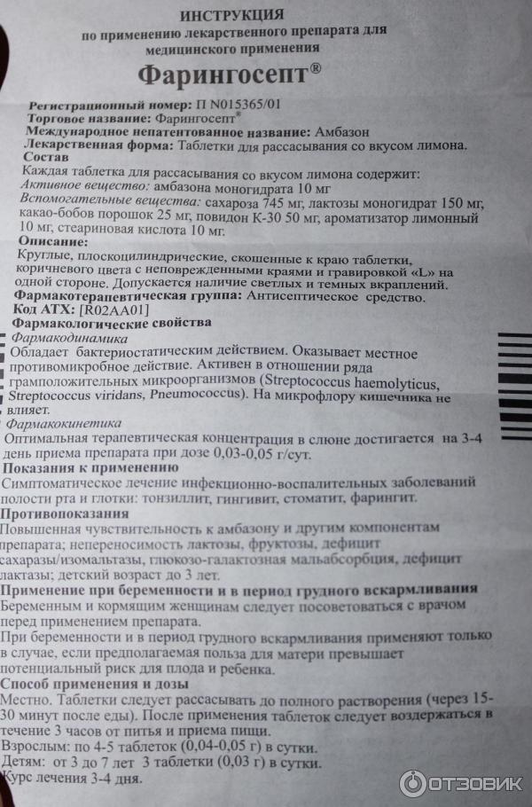 """Таблетки для рассасывания """"Фарингосепт"""": инструкция по применению для лечения ангины и других заболеваний у детей"""