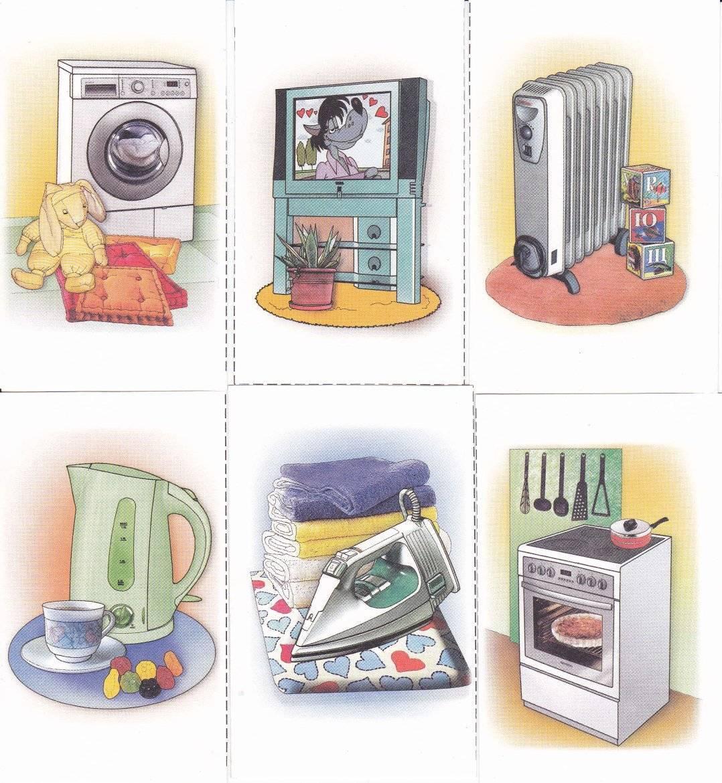 Бытовая техника и электроника (карточки домана)