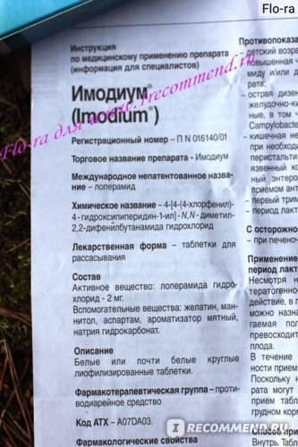 Имодиум: инструкция по применению таблеток и капсул, цена