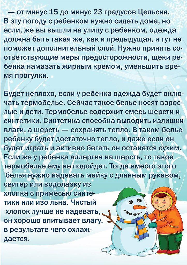 Консультация «зимние прогулки в детском саду». воспитателям детских садов, школьным учителям и педагогам - маам.ру