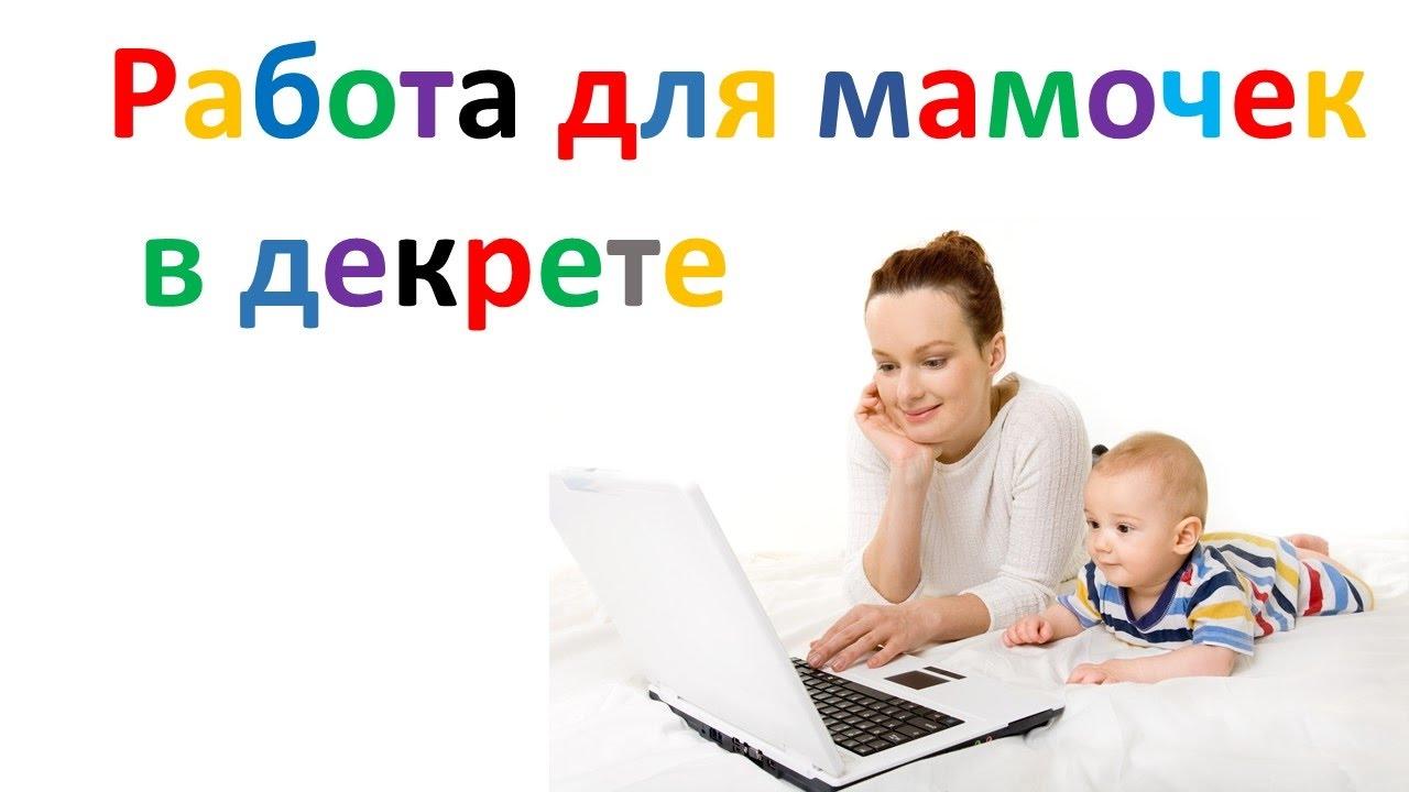 Заработок в декрете на дому: 16 идей | misterrich.ru