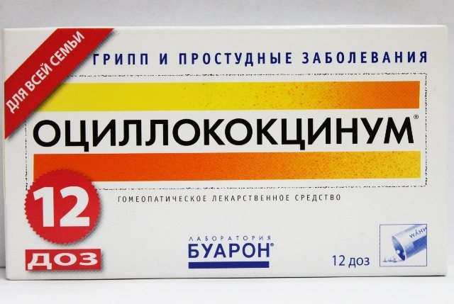 Оциллококцинум при грудном вскармливании, показания к применению