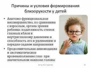 Близорукость у детей: диагностика и лечение миопии