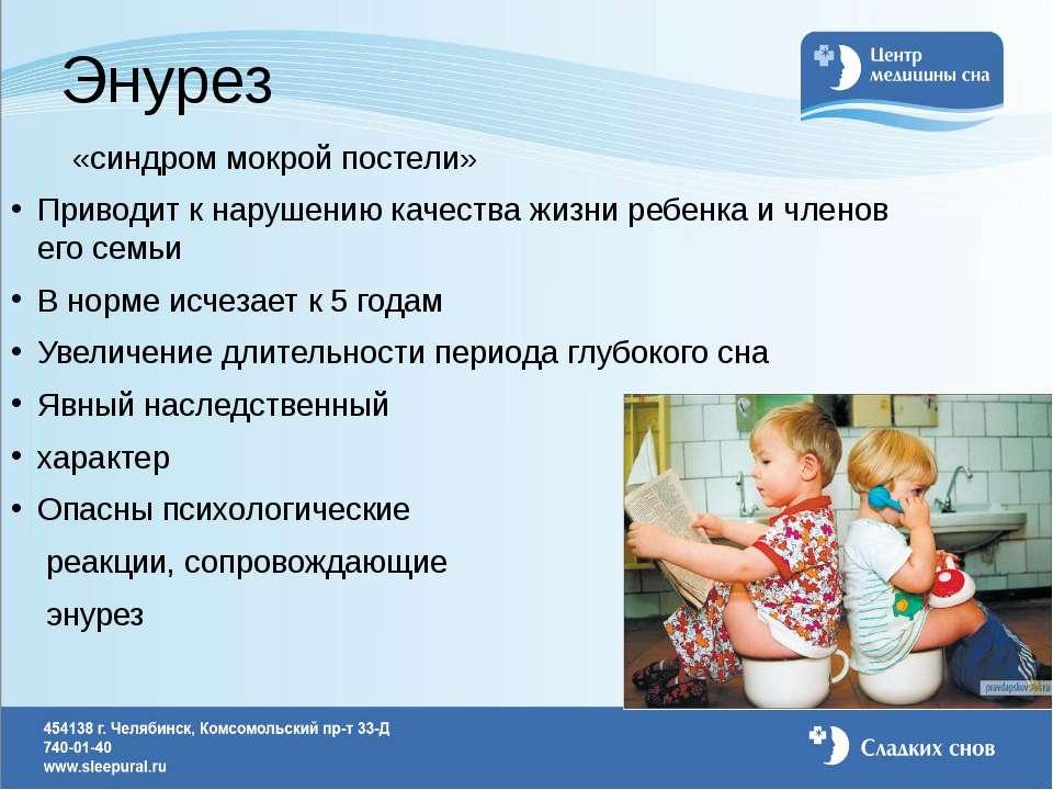 Энурез у детей: 7 групп причин, 4 метода лечения, 6 советов родителям