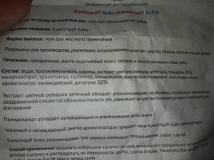 Камистад беби инструкция по применению для детей до года: отзывы
