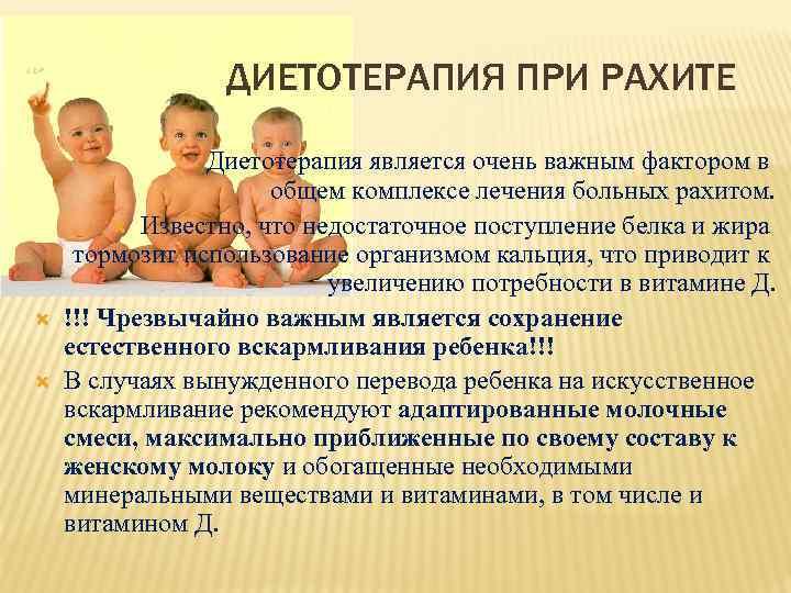 Почему появляется рахит и как лечить рахит у ребенка? / mama66.ru