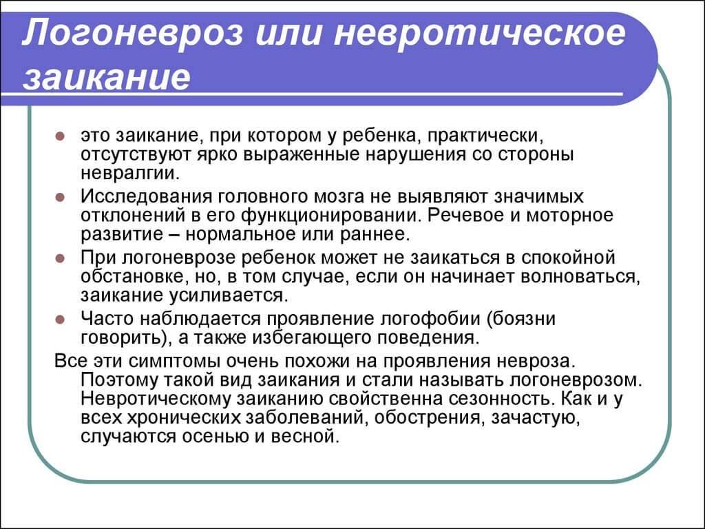 Невротическое заикание (приобретенное, психологическое, внезапное) у детей и взрослых: главные причины (испуг, стресс), особенности проявления логоневроза, лечение и коррекция