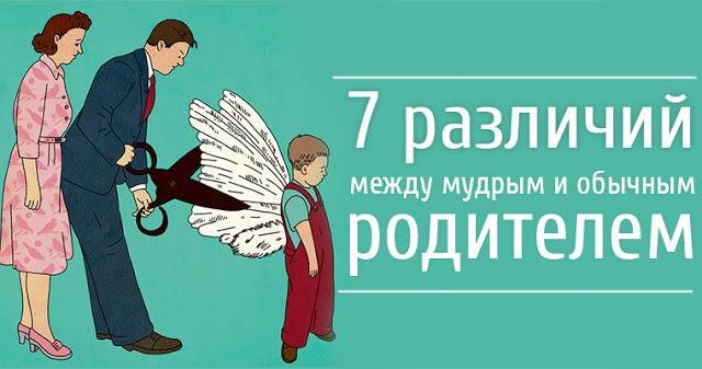 Детство снеидеальными родителями: 6типов семейных отношений, которые нас травмируют — нож