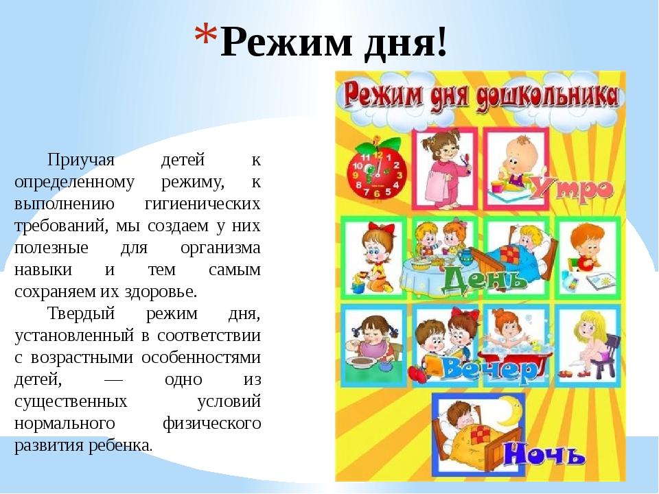 Режим дня ребёнка: как организовать режим дня дошкольника и школьника | блог medical note о здоровье и цифровой медицине