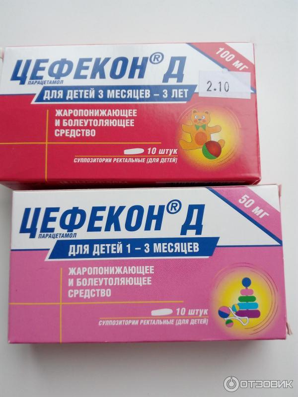 Свечи от температуры для детей от года и новорожденных: какие жаропонижающие суппозитории лучше / mama66.ru