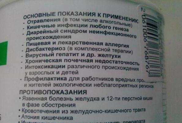 """Инструкция к """"Полисорбу"""" при лактации: показания и дозировки для кормящих мам во время ГВ"""